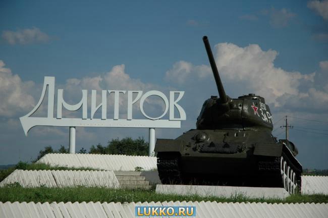 тридевять земель: Дмитров